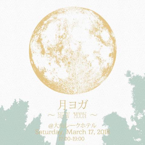 3/17(土)自分を見直す新月のヨガプログラム@大山レークホテル