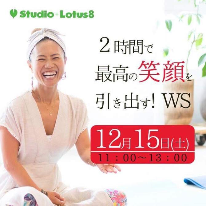 12/15(土)Studio+Lotus8 第2回【笑顔ワークショップ】開催のお知らせ