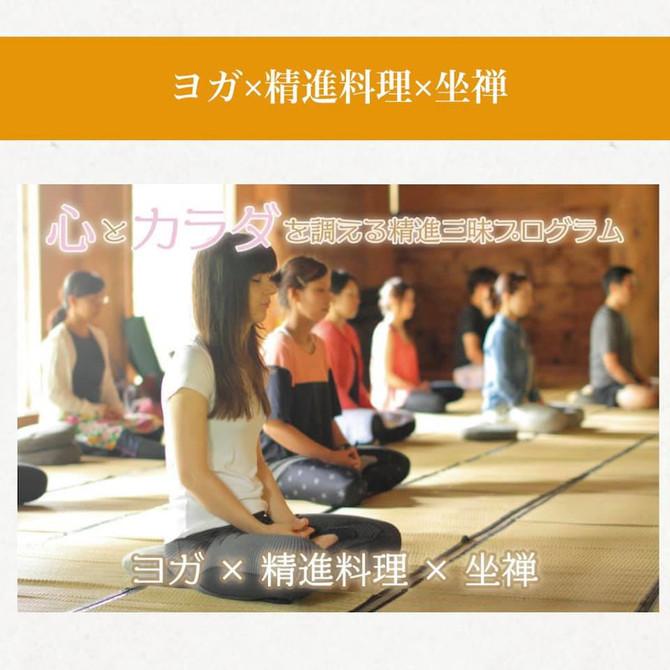 心とカラダを調える精進三昧プログラム 〜ヨガ×精進料理×坐禅〜