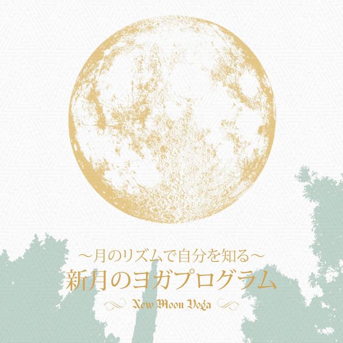 8/11 月のリズムで自分を知る新月のヨガプログラム@大山レークホテル