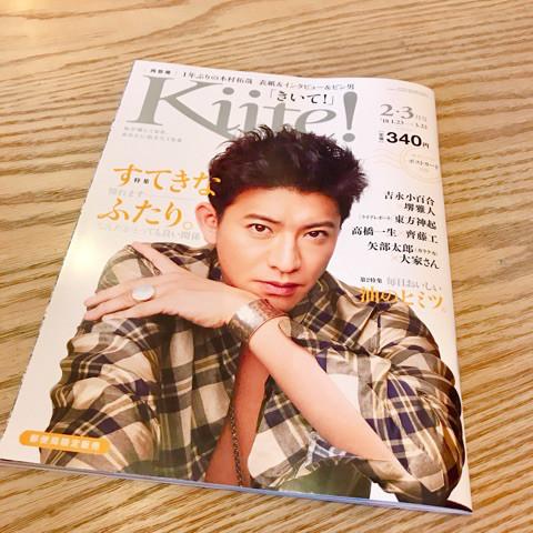 郵便局雑誌「Kiite!」連載2・3月号発売されました