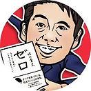 ホリエモンチャンネルロゴ.jpg