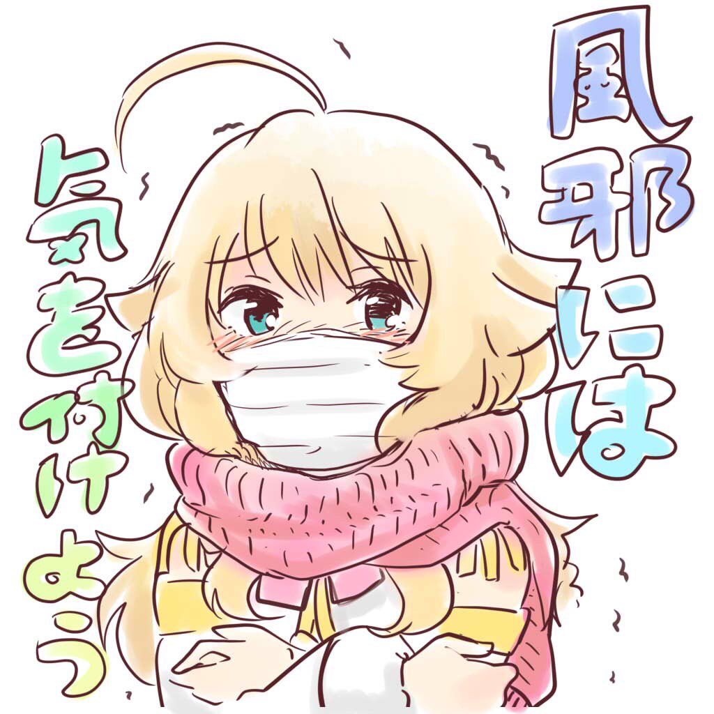 風邪に気を付けよう