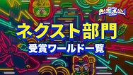 8 繝阪け繧ケ繝磯Κ髢€.png