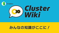 ClusterWiki.png