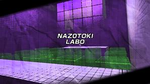 NAZOTOKI LABO.png
