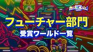 5 繝輔Η繝シ繝√Ε繝シ驛ィ髢€.png