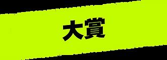 大賞(WIX).png