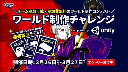 「大加速祭2021」ワールド制作チャレンジ supported by Unity