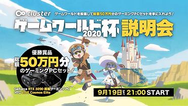 【clusterゲームワールド杯】説明会 2.png