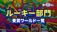 7 繝ォ繝シ繧ュ繝シ驛ィ髢€.png