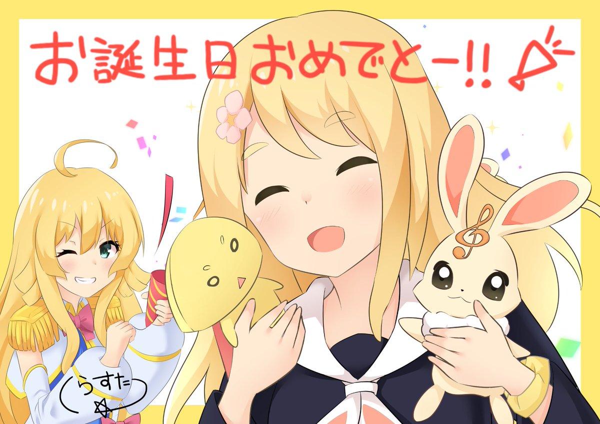 めぐちゃんお誕生日!