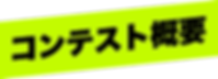 コンテスト概要.png