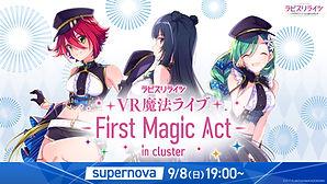 ラピスリライツ VR魔法ライブ 〜First Magic Act〜 in c