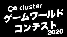 clusterゲームワールドコンテスト.png
