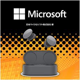 CGJ2020 - マイクロソフト賞.png