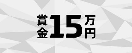 準大賞 `正賞.png