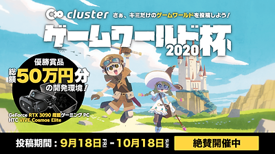 【clusterゲームワールド杯】メインキービジュアル.png