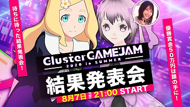 【結果発表会】Cluster GAMEAJAM 2020 in SUMMER.p