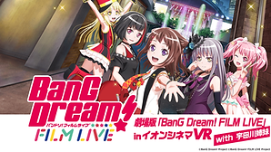 劇場版「BanG Dream! FILM LIVE」 in イオンシネマVR.p