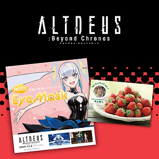 ALTDEUSBC賞.png