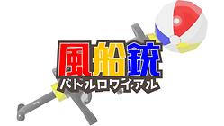 風船銃バトルロワイヤル.001.png