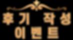 후기 작성 이벤트.png