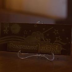 Плитка- открытка