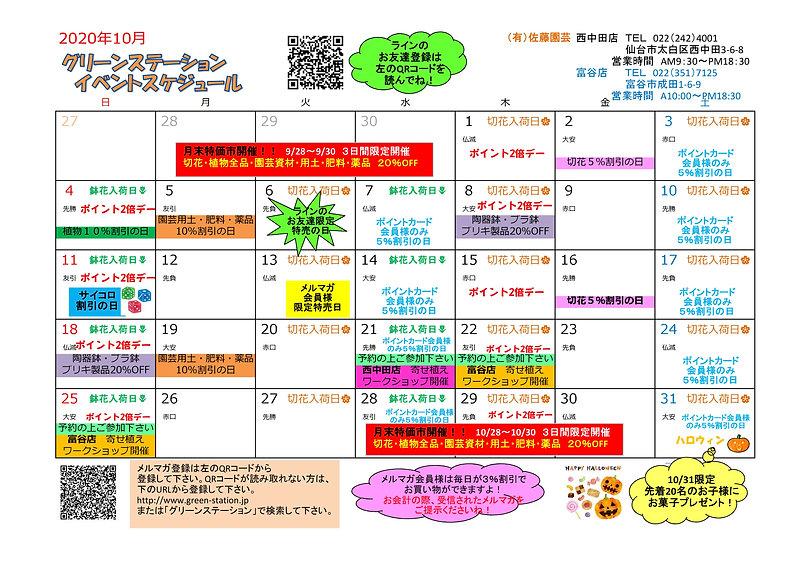 イベントスケジュール2020年10月.jpg