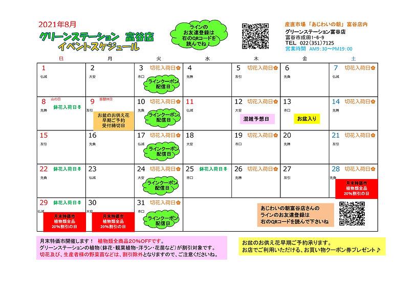 イベントスケジュール2021年8月(富谷店).jpg