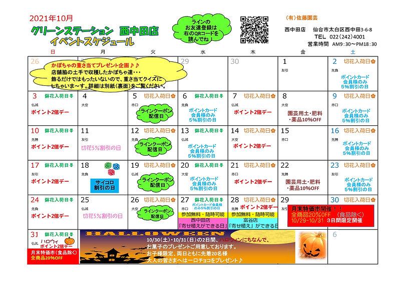 イベントスケジュール2021年10月.jpg