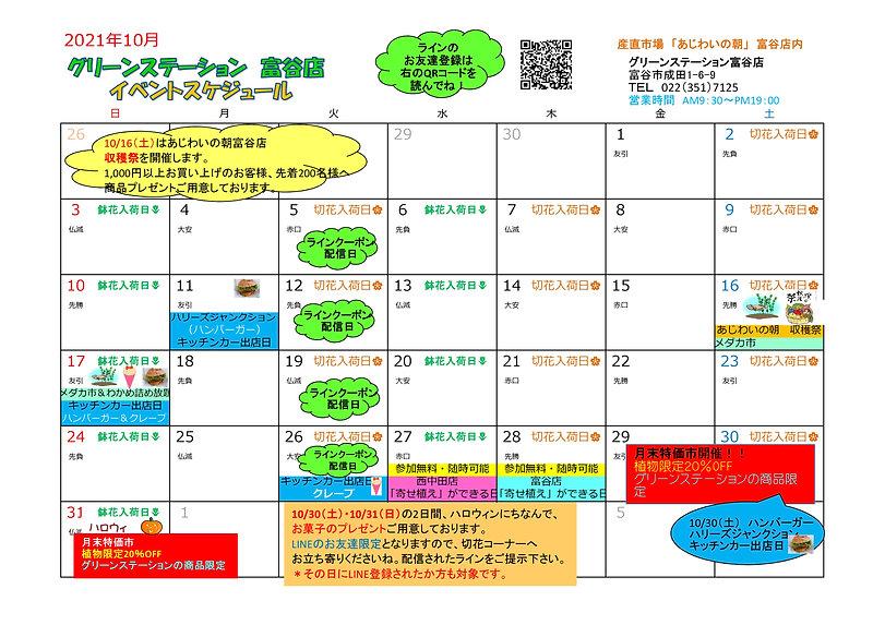 イベントスケジュール2021年10月(富谷店).jpg