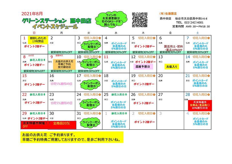 イベントスケジュール2021年8月.jpg