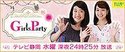 girlsparty356x148.jpg
