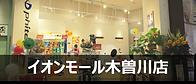 木曽川店バナー.png