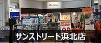 浜北店バナー.png