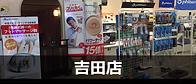 吉田店.png