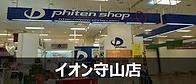 イオン守山店バナー.png