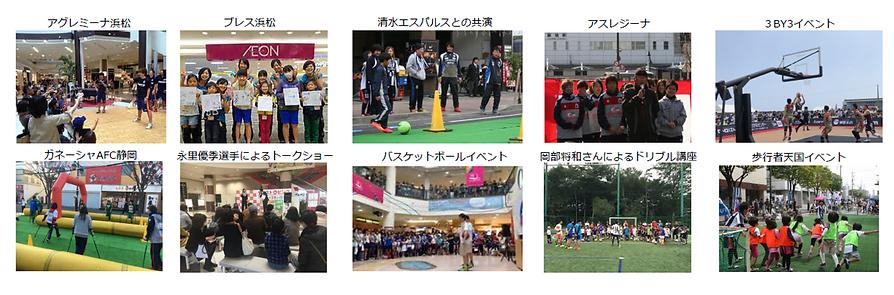 イベント事例.png