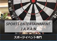 スポーツイベント専門バナー.png