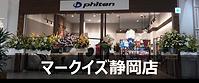 マークイズ静岡店バナー.png