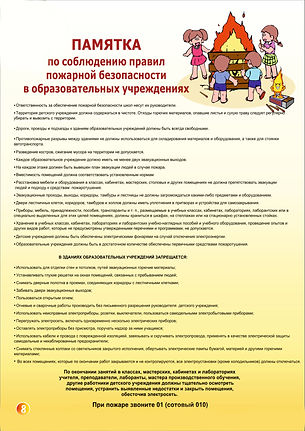 Детям_Школе.jpg