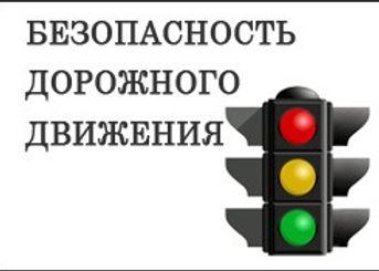 1455757600_dorozh-bez.jpg