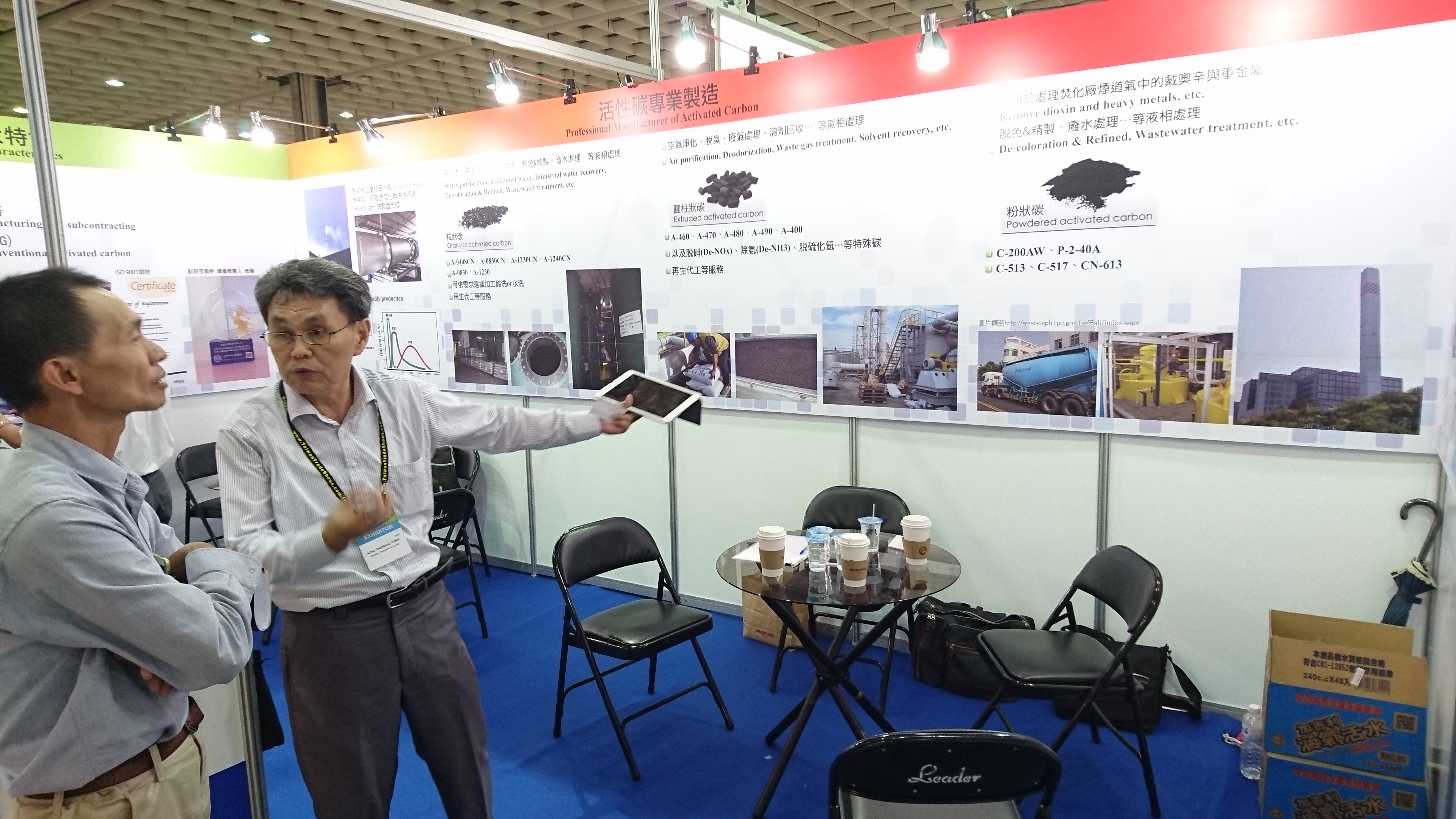 台灣國際水展05