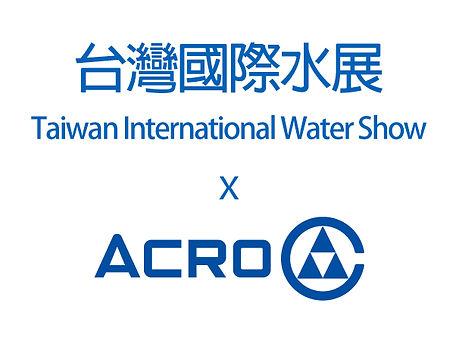 201,台灣,水展,巨鑫,活性碳,水展.activated carbon