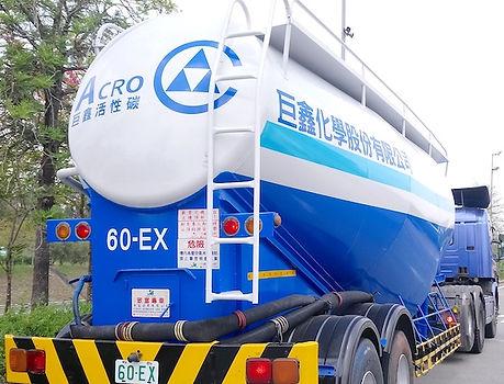 活性碳,activted carbon,tank,槽車