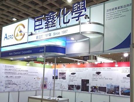 巨鑫_活性碳_台灣國際水展.JPG