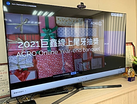 2021巨鑫年度線上尾牙.jpg