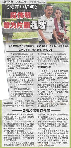 """Chinese Movie """"4 Love"""" 《爱在小红点》"""