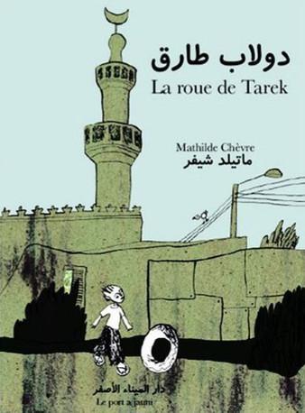 Tarek parcourt les rues à la recherche de sa roue. Que trouvera-t-il en chemin ?